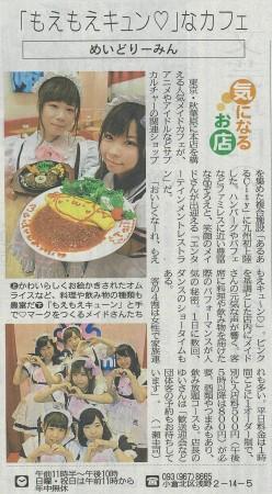 20160831_medai_nishinihonpaper