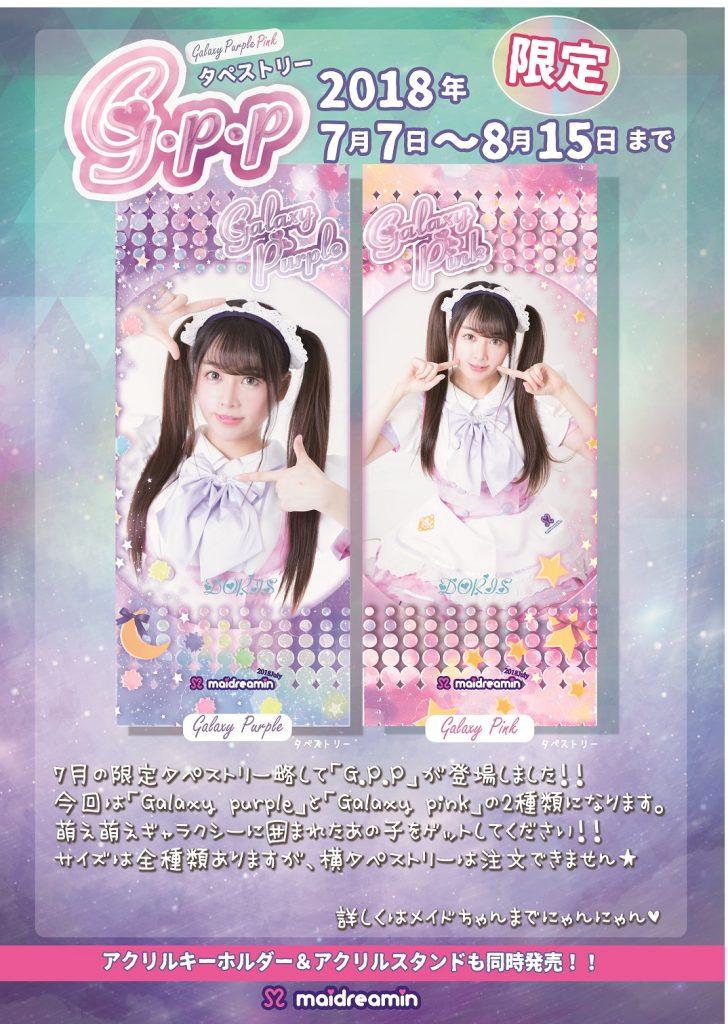 期間限定 7 7 8 15 g p p galaxy purple pink 限定タペストリー発売
